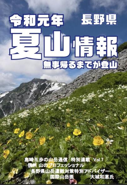 長野県夏山情報