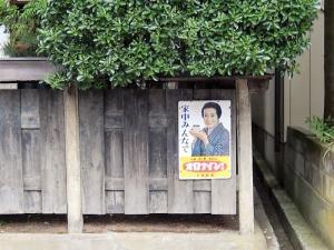 懐かしいなあ(丹波島宿にて)