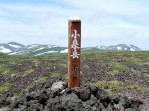 111小泉岳から左旭岳&右,北鎮岳