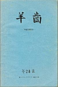 shida-28cover