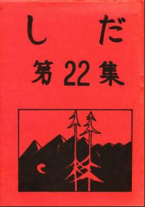 shida-22cover