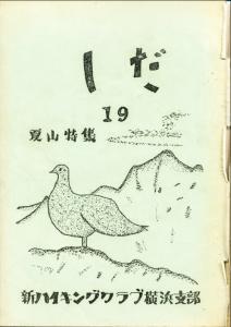 shida 19cover