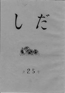 shida 25cover
