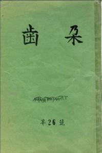 shida 26cover