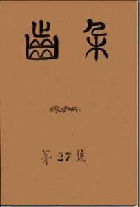 shida 27cover