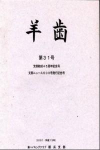 shida 31cover